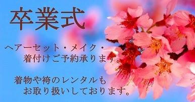 長崎の卒業式・謝恩会ならFEELS